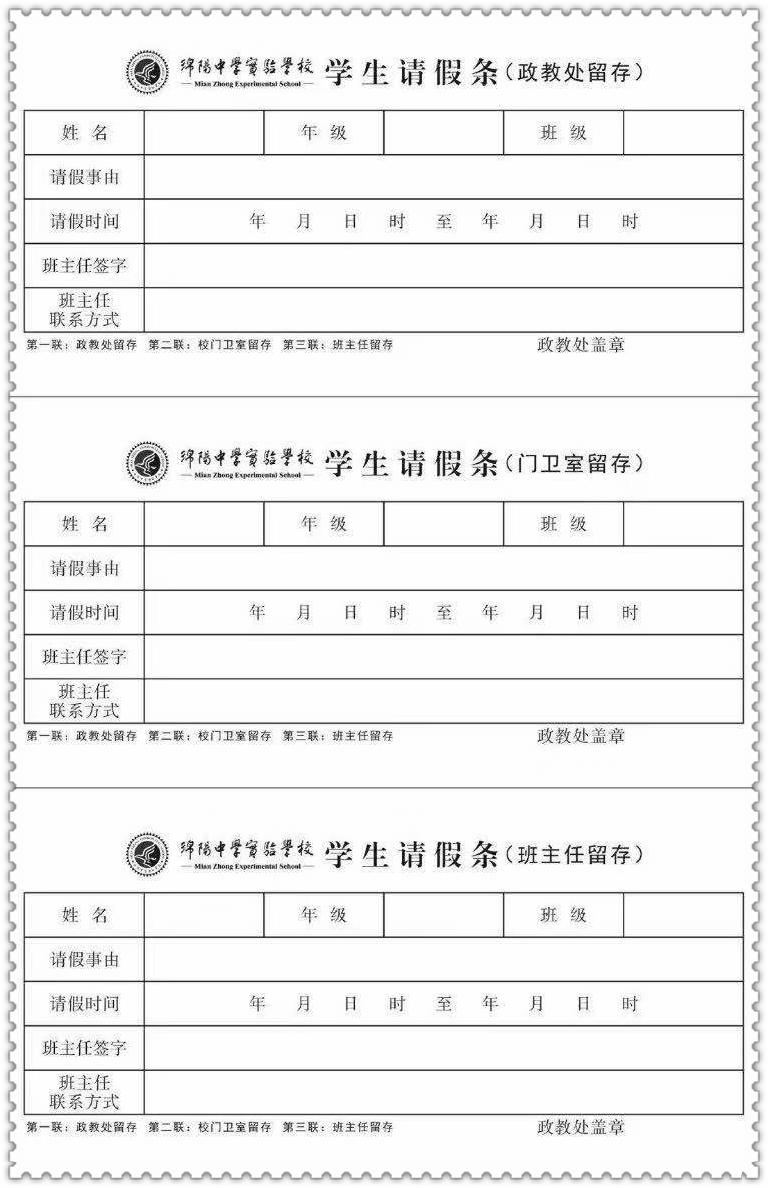 绵阳中学实验学校简介